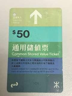 地鐵車票早期通用儲值票(啡磁帶)