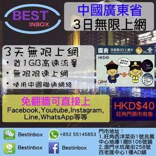 [平通街] 中國聯通 廣東省及香港 3日 無限上網電話卡 -首1GB 數據流量為高速上網,其後限速128kbps -免登記 -  可直上facebook youtube等等 ✓ 一下飛機,就能上網 ✓ 4G LTE 高速上網 ✓ 提供免費 whatsapp技術支援 ✓ 遊旅 / 出差 / 經常來往者 必備 售價 : $40 此卡有效期到2019年6月30日 *本卡為三合一卡 (大Sim , Micro Sim , Nano Sim 通用)