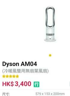 Dyson am04 二冷暖風扇