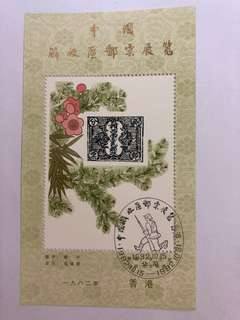 Clearing Stocks: China 1983 Liberty Stamps Exhibition Souvenir Sheet