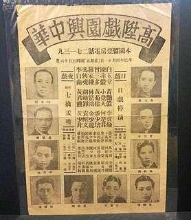 40'年代【高陞戲園】