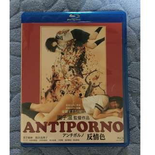 🚚 Anti-Porno (2016) Blu-ray Disc Japanese Drama Film By Sion Sono