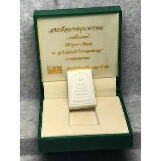 🚚 Phra Somdej Bang Khun Prom (Collector Item) BE2539 by LP Wat & Other Famous Monks Mass Chanted Wat Mai Amatarot (Bang Khun Prom)