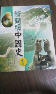 新簡明中國史1