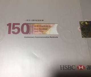 匯豐150週年紀念鈔票