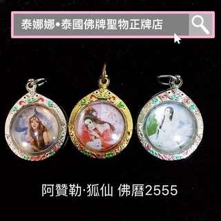 泰國佛牌聖物 阿贊勒·狐仙