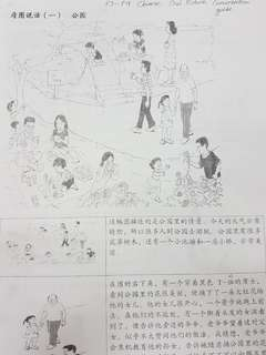 P3 P4 Chinese Oral practise for picture conversation Tr. guide.