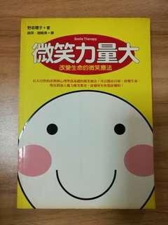 二手书-微笑力量大