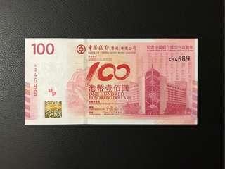 (號碼:434689)2012年 中國銀行百年華誕紀念鈔票 BOC100 香港中國銀行 - 中銀 紀念鈔