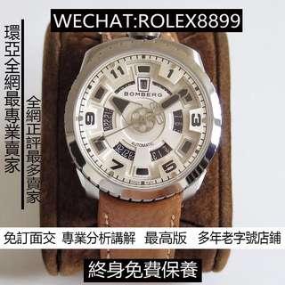 BOMBERG BOLD 白麵 45mm