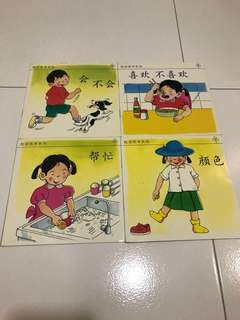 Very simple Chinese books for young children/ kids with illustrations