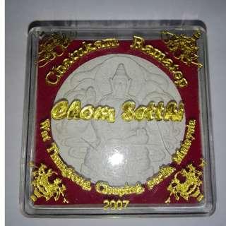 (TA 0092) BE2550 Wat Thungtong (Chuping, Perlis) Jatukam Ramatep
