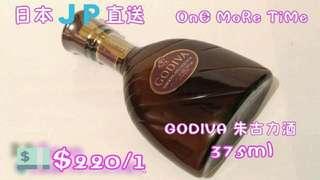 GODIVA 朱古力酒🍻