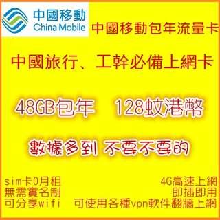 特惠 - 大陸中國移動 48GB包年 內地上網數據卡 上網卡