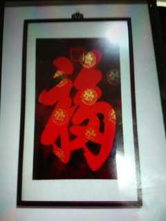 """Frame calligraphy with the """"福"""""""