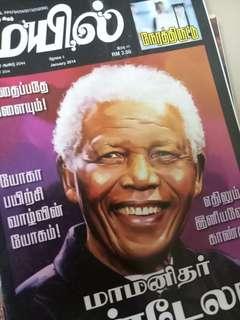 Mayil tamil magazine
