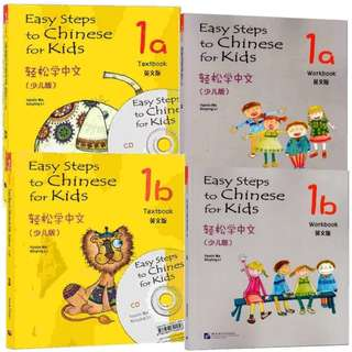 🚚 Easy Steps to Chinese for KIDS Book 1