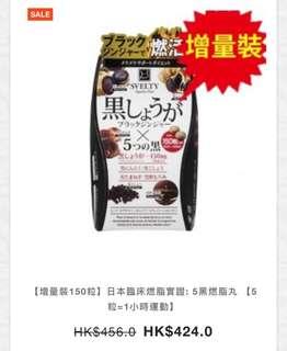 Svelty 日本🇯🇵No 1瘦身產品