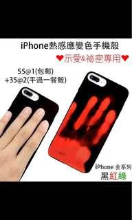 iphone 熱感應變色手機殼