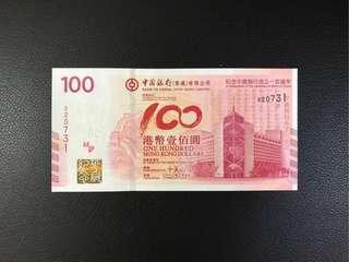 (愛情號/我愛你:520731)2012年 中國銀行百年華誕紀念鈔票 BOC100 香港中國銀行 - 中銀 紀念鈔