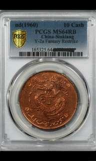 PCGS MS64-Rb Sinkiang dragon copper 10cash