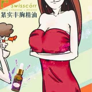 Swisscorr 丰胸精油