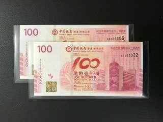 (多張AB無4/7可選)2012年 中國銀行百年華誕紀念鈔票 BOC100 香港中國銀行 - 中銀 紀念鈔