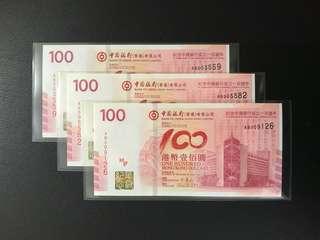(多張AB千位號可選)2012年 中國銀行百年華誕紀念鈔票 BOC100 香港中國銀行 - 中銀 紀念鈔