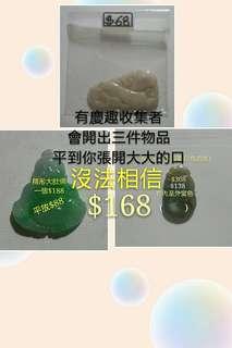 玉器系列三件特價