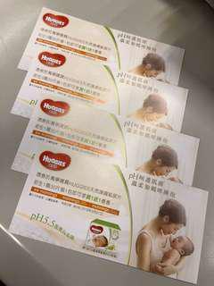 Huggies 天然護膚紙尿片1碼買一送一 coupon