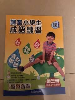 (100%new)課室小學生成語練習