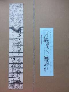 200年前日本書法 - 短冊。