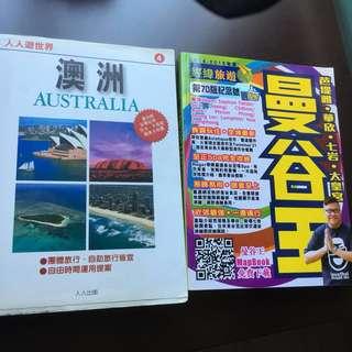 旅遊書:澳洲 ($10) / 曼谷 ($10)
