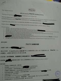 Haagen Dazs Wedding Voucher 15%-10% discount 結婚禮劵85折/9折優惠