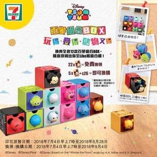 7-11 2018款迪士尼 disney tsum tsum百變組合BOX