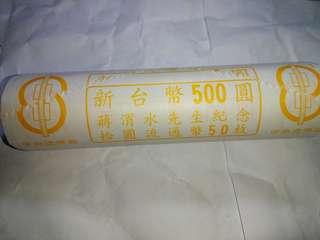 蔣渭水紀念幣,紀念幣,收藏錢幣,錢幣,收藏,幣~2010年蔣渭水紀念幣(一卷50枚,原封包裝)