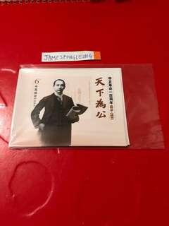 中國郵票-2011年辛亥革命小全張