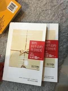 Chinese novel 桐华