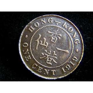 1919年英屬香港(British Hong Kong)一仙(Cent)銅幣(英皇佐治五世像, 第一款)