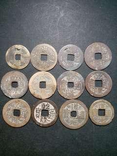 清朝銅錢共12枚(保真)