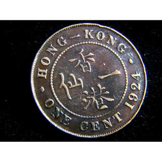 1924年英屬香港(British Hong Kong)一仙(Cent)銅幣(英皇佐治五世像)