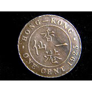 1925年英屬香港(British Hong Kong)一仙(Cent)銅幣(英皇佐治五世像)