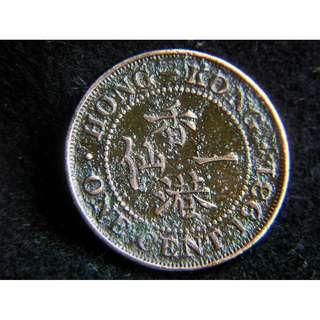 1931年英屬香港(British Hong Kong)一仙(Cent)銅幣(英皇佐治五世像,新版第一款)