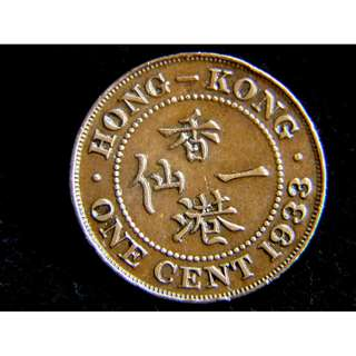 1933年英屬香港(British Hong Kong)一仙(Cent)銅幣(英皇佐治五世像,新版)