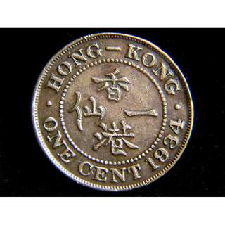 1934年英屬香港(British Hong Kong)一仙(Cent)銅幣(英皇佐治五世像,新版)