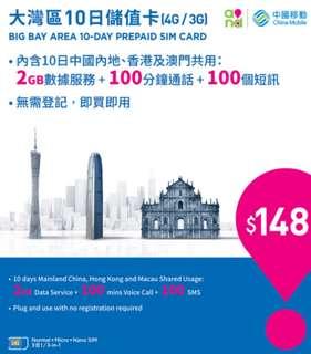 China 中國/香港/澳門 上網卡 11日 4G 2GB +100分鐘通話 +100個短訊 數據卡 SIM CARD