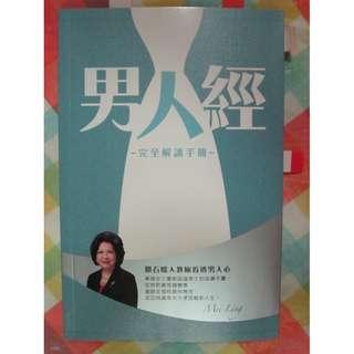 近全新鑽石媒人Mei Ling 書藉 : 男人經