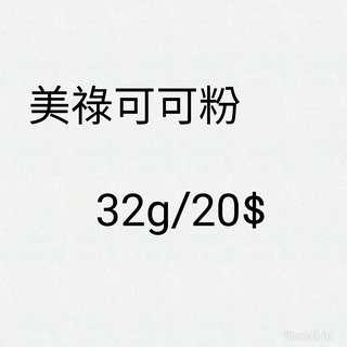 🚚 美祿MILO 32g分裝包