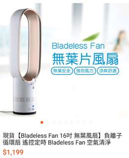 無葉風扇 BLADELESS FAN