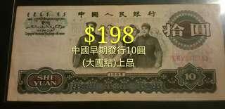 市($228)早期1965年中國10圓